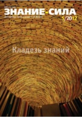 Знание-сила. 2012. № 5