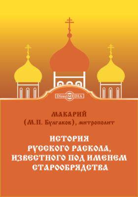 История русского раскола, известного под именем старообрядства