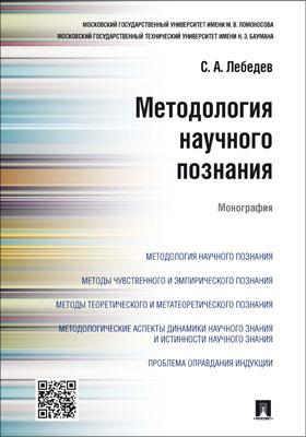 Методология научного познания: монография