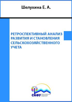 Ретроспективный анализ развития и становления сельскохозяйственного учета: монография