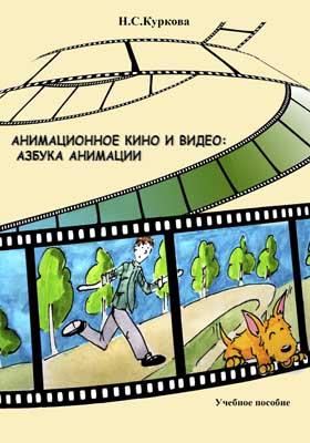 Анимационное кино и видео : азбука анимации: учебное пособие