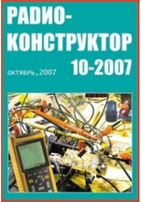 Радиоконструктор. 2007. № 10