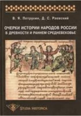 Очерки истории народов России в древности и раннем средневековье: монография