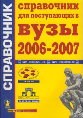 Справочник для поступающих в высшие учебные заведения. 2006-2007
