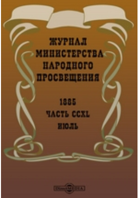 Журнал Министерства Народного Просвещения. 1885. Июль, Ч. 240