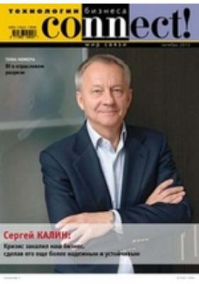 Connect = Connect. The world of information technology : мир информационных технологий: журнал. 2012. № 10(198)