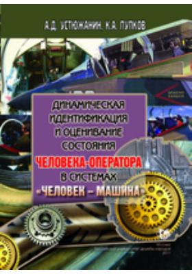 Динамическая идентификация и оценивание состояния человека-оператора в системах