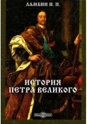 История Петра Великого: монография