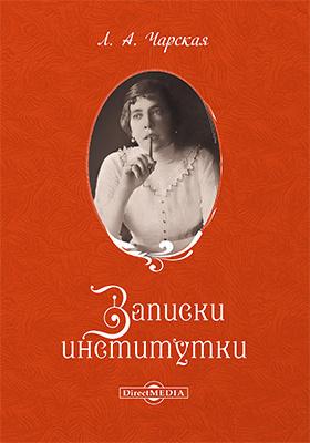 Записки институтки: художественная литература