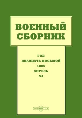 Военный сборник: журнал. 1885. Т. 162. №4