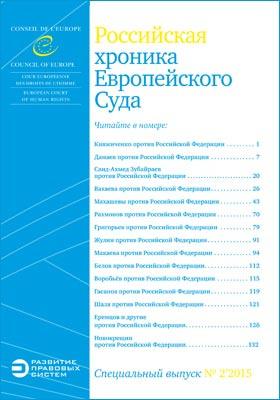 Российская хроника Европейского Суда. 2015. № 2