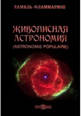 Живописная астрономия (Astronomie Populaire)