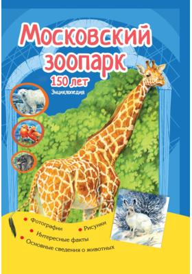 Московский зоопарк : 150 лет: энциклопедия
