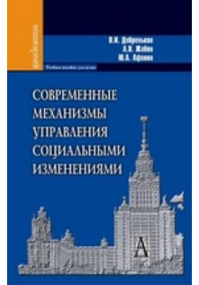Современные механизмы управления социальными изменениями: учебное пособие