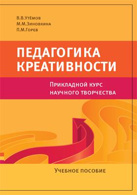Педагогика креативности : прикладной курс научного творчества: учебное пособие