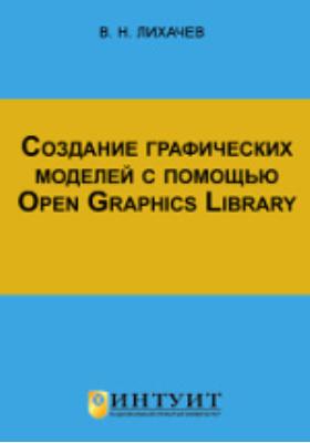 Создание графическиx моделей с помощью Open Graphics Library