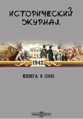 Исторический журнал: газета. 1942. Кн. 9 (109). 1942 г