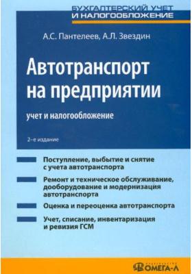 Автотранспорт на предприятии. Учет и налоголожение. Практическое пособие : 2-е издание, переработанное и дополненное