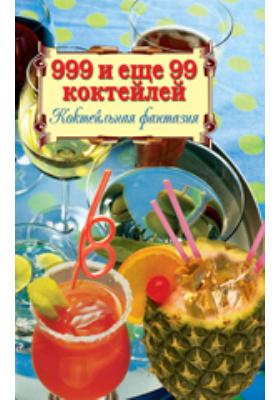 999 и ещё 99 коктейлей. Коктейльная фантазия
