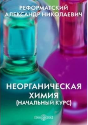 Неорганическая химия (начальный курс)