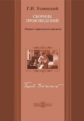 Очерки переходного времени. Сборник произведений