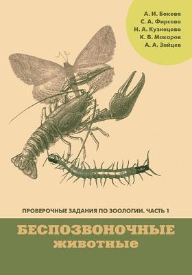 Проверочные задания по зоологии : по курсу «Зоология беспозвоночных»: учебно-методическое пособие, Ч. 1. Беспозвоночные животные
