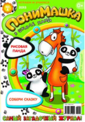 ПониМашка : в школе панд: детский развлекательный журнал. 2013. № 5