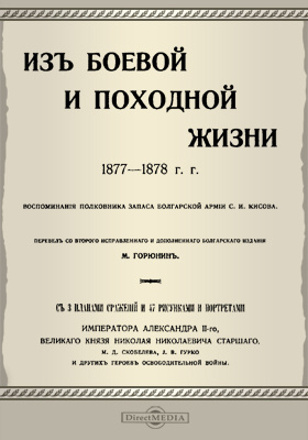 Из боевой и походной жизни. 1887-1878 гг. : Воспоминания полковника запаса болгарской армии