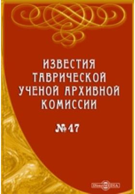Известия Таврической Ученой Архивной комиссии. (Год двадцать шестой). 1912. № 47