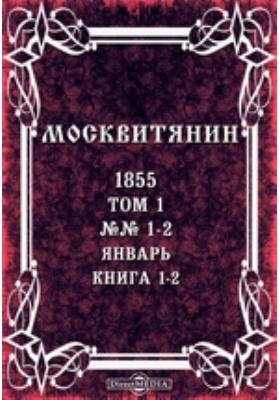 Москвитянин: журнал. 1855. Т. 1, Книга 1-2, №№ 1-2. Январь