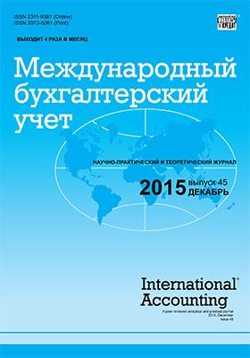 Международный бухгалтерский учет: журнал. 2015. № 45(387)
