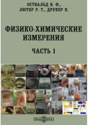 Физико-химические измерения, Ч. 1