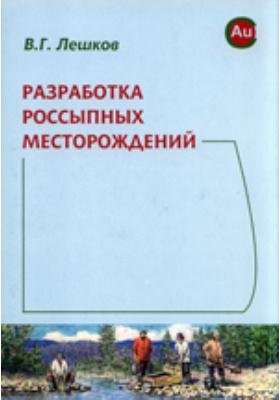 Разработка россыпных месторождений: учебник для вузов