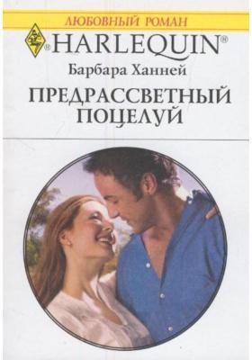 Предрассветный поцелуй = Her Cattleman Boss : Роман