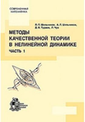 Методы качественной теории в нелинейной динамике, Ч. 1