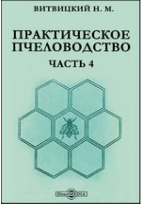 Практическое пчеловодство, Ч. 4