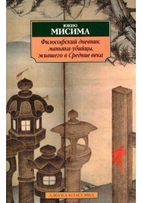 Философский дневник маньяка-убийцы, жившего в Средние века : Драмы. Рассказы