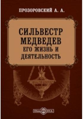 Сильвестр Медведев. Его жизнь и деятельность
