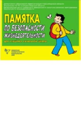 Памятка по безопасности жизнедеятельности для учащихся начальной школы