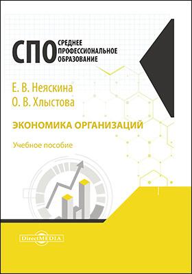 Экономика организаций (предприятий) : учебник для СПО