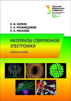 Материалы современной электроники: учебное пособие