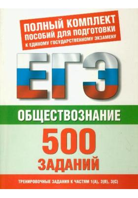 Обществознание. 500 учебно-тренировочных заданий для подготовки к ЕГЭ