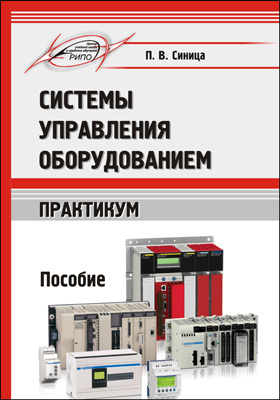 Системы управления оборудованием. Практикум: пособие