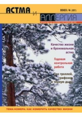 Астма и Аллергия. 2003. № 4