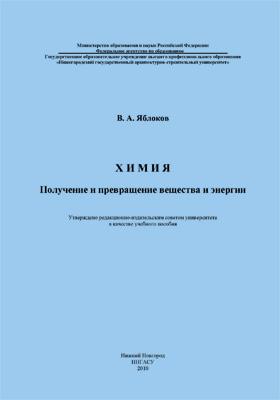 Химия : получение и превращение вещества и энергии: учебное пособие