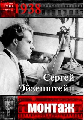 Монтаж (1938)