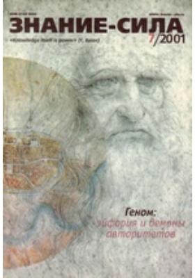Знание-сила: журнал. 2001. № 7