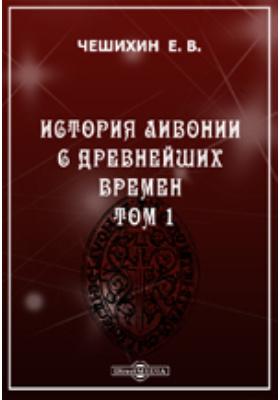 История Ливонии с древнейших времен. Т. 1