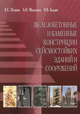 Железобетонные и каменные конструкции сейсмостойких зданий и сооружений: учебное пособие