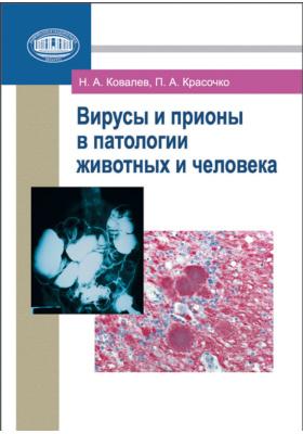 Вирусы и прионы в патологии животных и человека